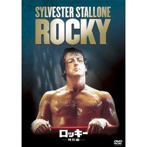 ロッキー(ROCKY)