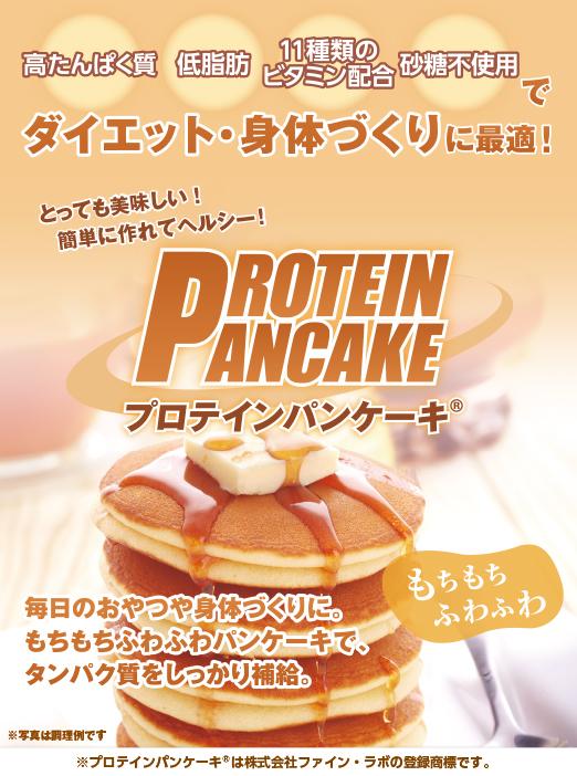 もちもち、ふわふわ、プロテインパンケーキ!!